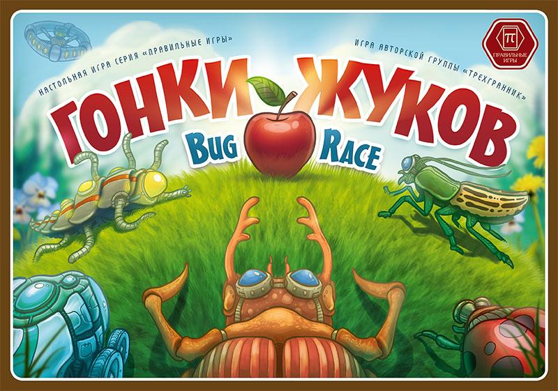 848 Bug Race 1