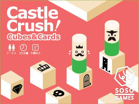 1177 Castle Crush 1