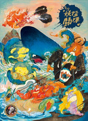 1713 Taiwan Monsters 1
